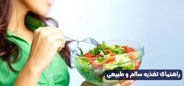 تغذیه سالم